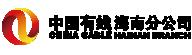 中国有线电视网络有限公司海南分公司