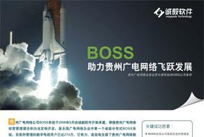 BOSS助力贵州广电网络飞路发展《中国数字电视》2011年6月