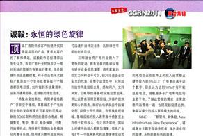 诚毅:永恒的绿色旋律——CCBN2011《世界宽带网络》采访诚毅软件