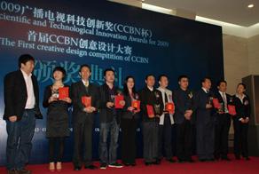 第十八届中国国际广播电视信息网络展览会(CCBN2010)
