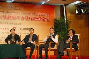 第三届中国广电行业发展趋势年会暨投融资论坛(CBIT2010)