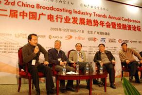 第二届中国广电行业发展趋势年会暨投融资论坛(CBIT2009)