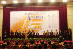 第十五届国际有线电视技术研讨会(ICTC2007)