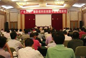 广电总局2009年高新技术培训班