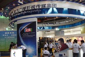 第十五届北京国际广播电影电视设备展览会(BIRTV2006)