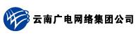 云南广电网络集团有限公司