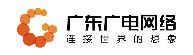 广东省广播电视网络股份有限公司