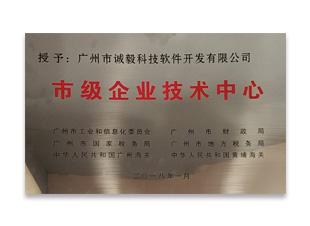 广州市企业技术中心