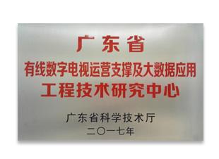 广东省有线数字电视运营支撑及大数据应用工程技术研究中心