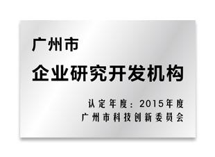 广州市企业研究开发机构
