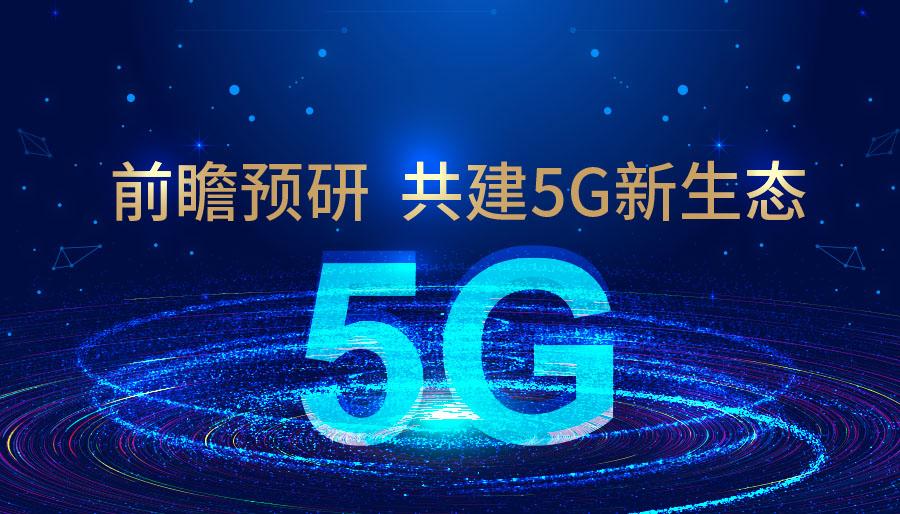 前瞻预研 共建5G新生态-beplay体育在线客服软件参与广电5G支撑预研