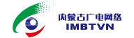 内蒙古广播电视信息网络有限公司
