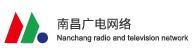 南昌广电数字网络有限公司