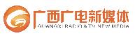 广西广电新媒体有限公司