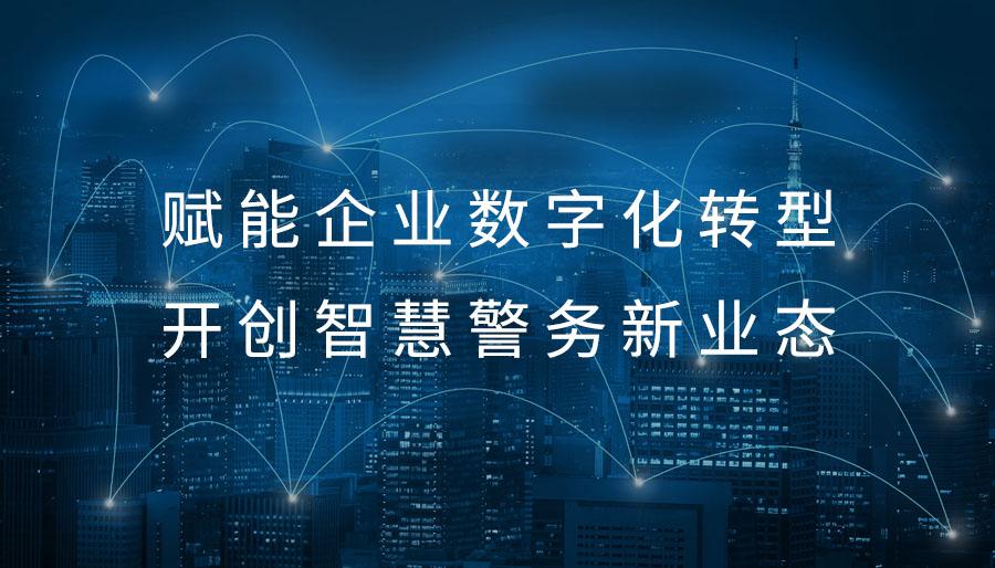 万物互联:诚毅软件赋能企业数字化转型 开创智慧警务新业态