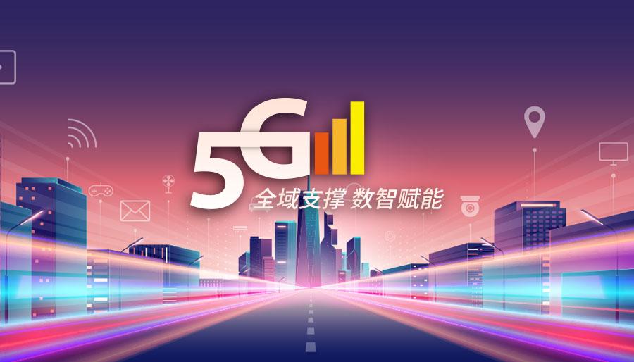 5G新机遇 新架构 新体验 | 诚毅软件广电5G全业务运营支撑解决方案